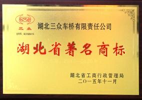 三众车桥湖北省著名商标