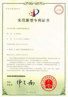 电动轿车驱动桥总成实用新型专利证书