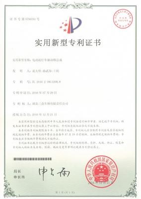 电动旅行车驱动桥总成实用新型专利证书